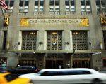 A fachada do Waldorf, em NY